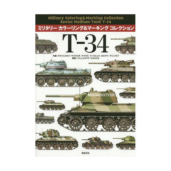 T-34/グルツェゴルツ・ヤコウスキ/マリウス・フィリピュク/セルゲイ・アニシモフ
