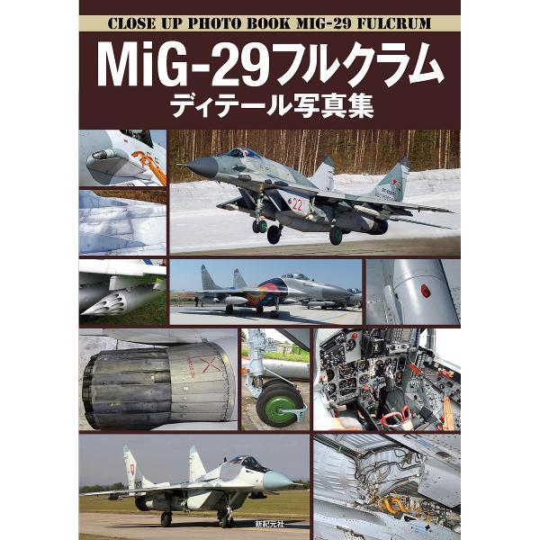 MiG-29フルクラムディテール写真集