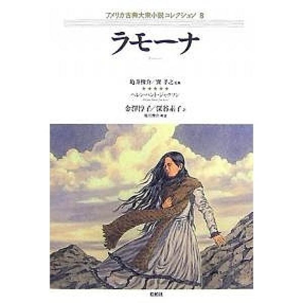 アメリカ古典大衆小説コレクション 8/ヘレン・ハント・ジャクソン/金澤淳子/深谷素子