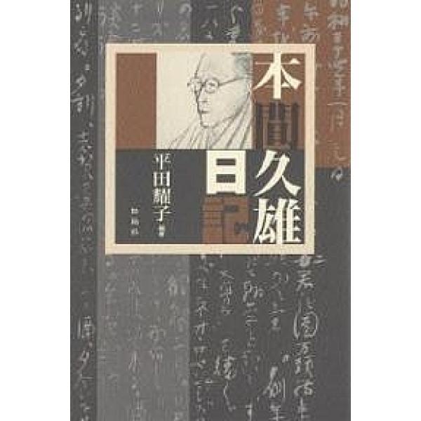 本間久雄日記/平田耀子