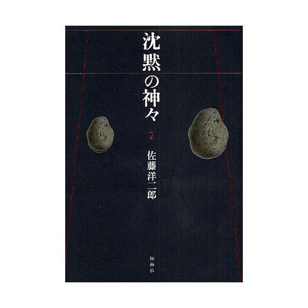 沈黙の神々 2/佐藤洋二郎
