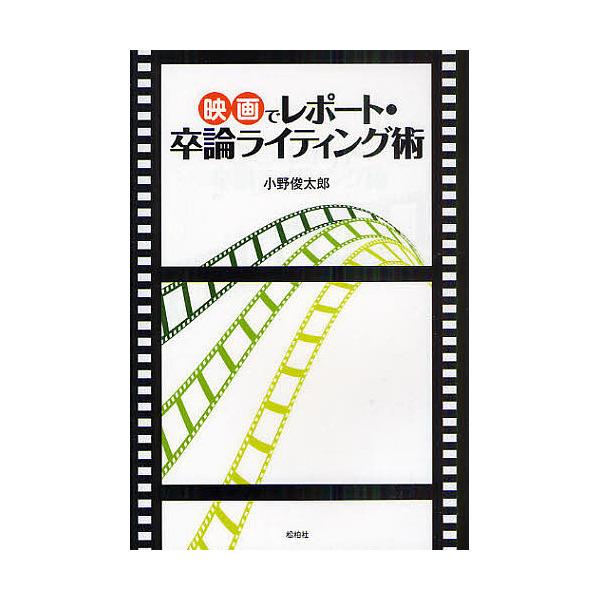 映画でレポート・卒論ライティング術/小野俊太郎