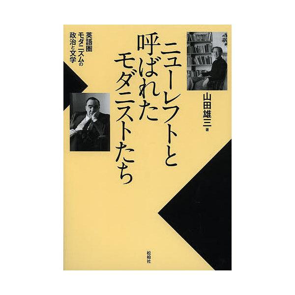 ニューレフトと呼ばれたモダニストたち 英語圏モダニズムの政治と文学/山田雄三