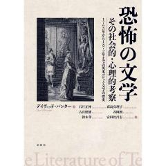 恐怖の文学 その社会的・心理的考察 1765年から1872年までの英米ゴシック文学の歴史/デイヴィッド・パンター/石月正伸/古宮照雄
