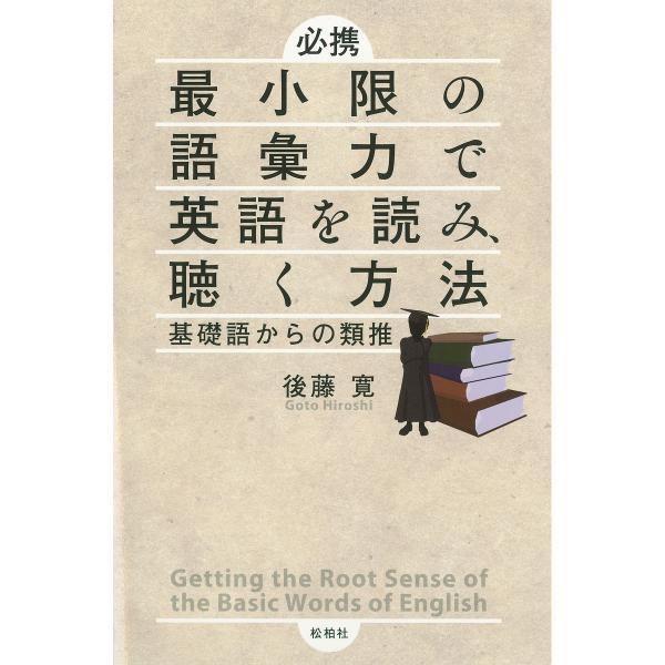 必携最小限の語彙力で英語を読み、聴く方法 基礎語からの類推/後藤寛