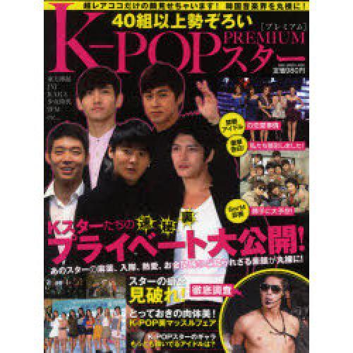 K-POPスターPREMIUM 超レアココだけの顔見せちゃいます!韓国音楽界を丸裸に! 40組以上勢ぞろい