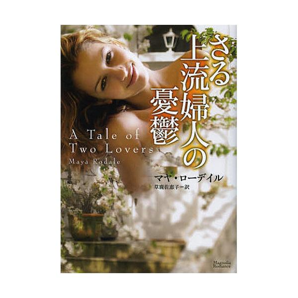 さる上流婦人の憂鬱/マヤ・ローデイル/草鹿佐恵子