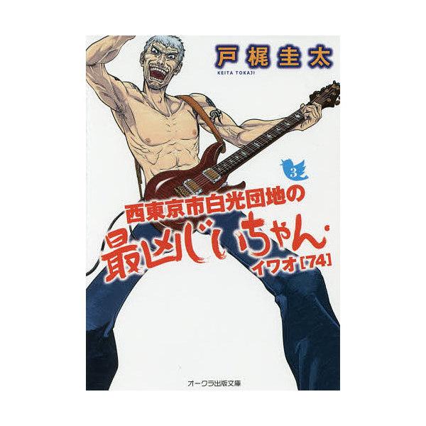 西東京市白光団地の最凶じいちゃん・イワオ〈74〉 3/戸梶圭太