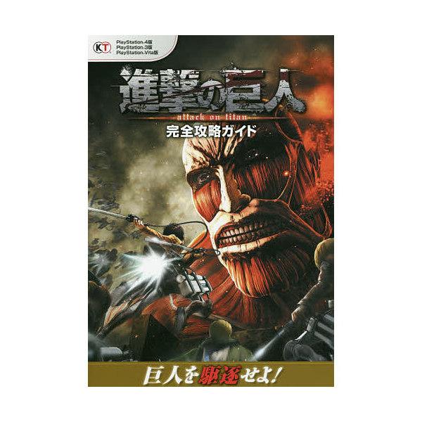 進撃の巨人完全攻略ガイド PlayStation4版 PlayStation3版 PlayStation Vita版