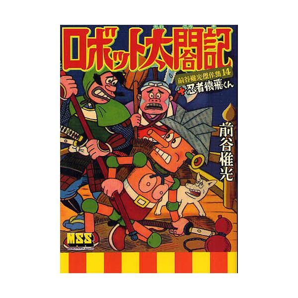 ロボット太閤記+忍者猿飛くん/前谷惟光