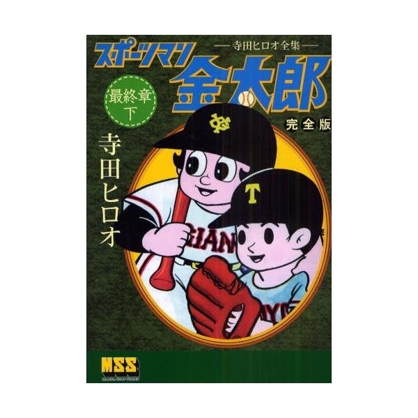 スポーツマン金太郎 完全版 最終章下/寺田ヒロオ