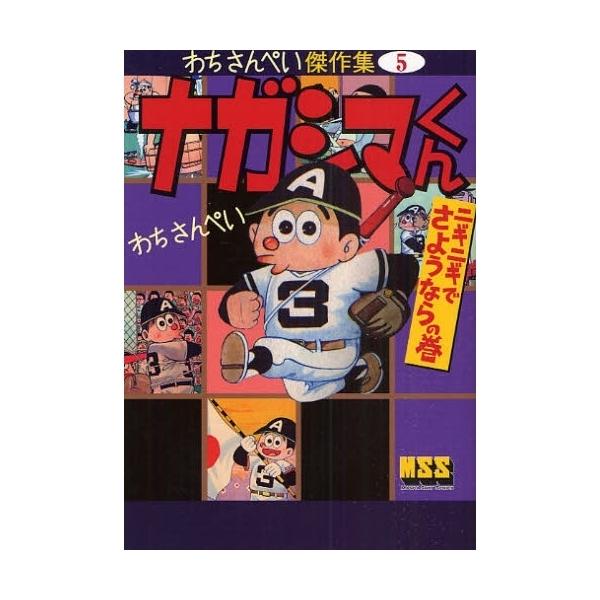 わちさんぺい傑作集 5/わちさんぺい