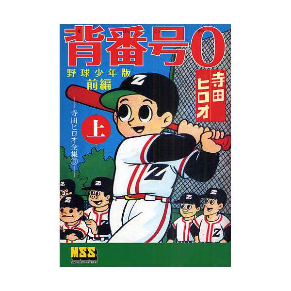 背番号0 野球少年版 前編上/寺田ヒロオ