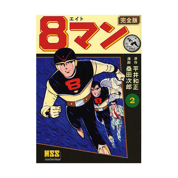 8マン 完全版 2/平井和正/桑田次郎