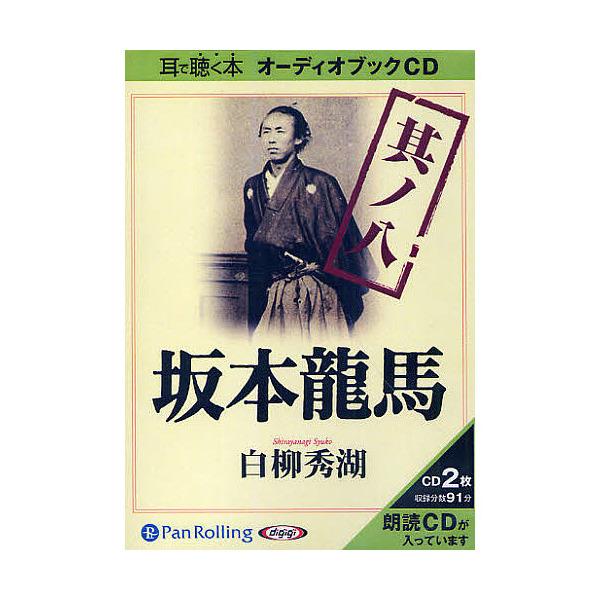 CD 坂本龍馬 8