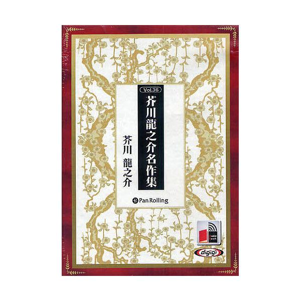 CD 芥川龍之介名作集