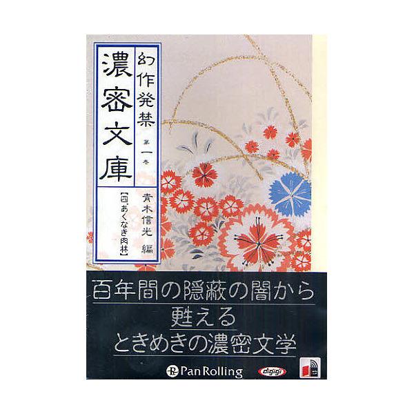 CD 幻作発禁濃密文庫 1-4/青木信光