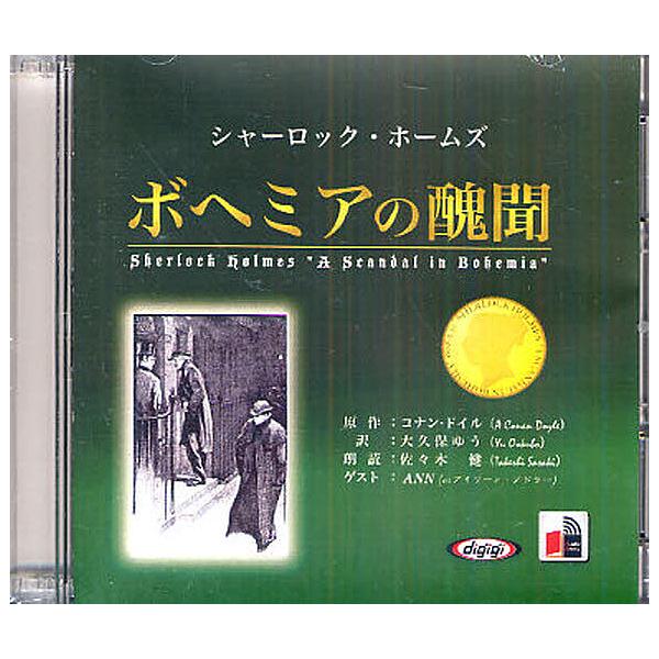 CD ボヘミアの醜聞 シャーロック・ホー/C.ドイル/大久保ゆう