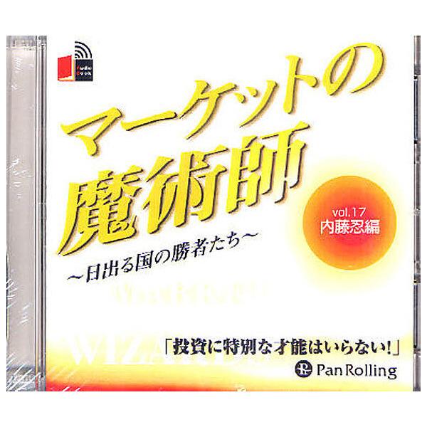 CD マーケットの魔術師~日出る国 17
