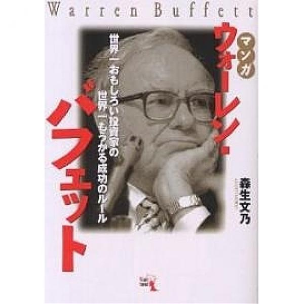 マンガウォーレン・バフェット 世界一おもしろい投資家の世界一もうかる成功のルール/森生文乃