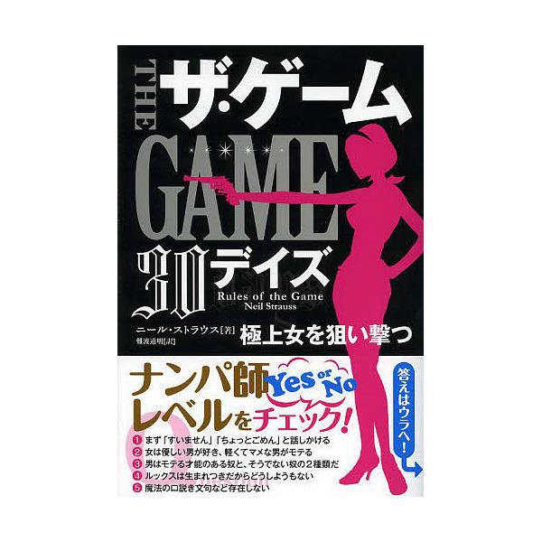 LOHACO - ザ・ゲーム30デイズ 極...