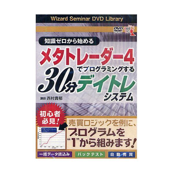 DVD メタトレーダー4でプログラミング/西村貴郁