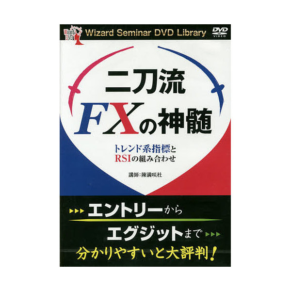 DVD 二刀流FXの神髄/陳満咲杜
