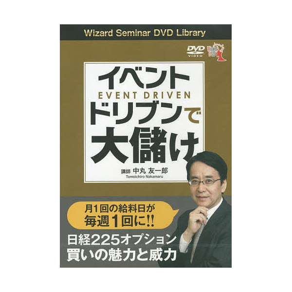 DVD イベントドリブンで大儲け/中丸友一郎