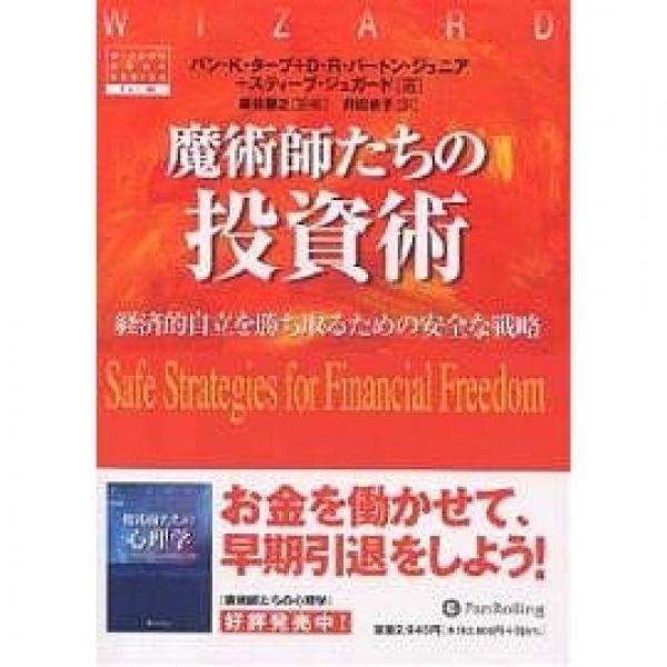魔術師たちの投資術 経済的自立を勝ち取るための安全な戦略/バンK.タープ/井田京子