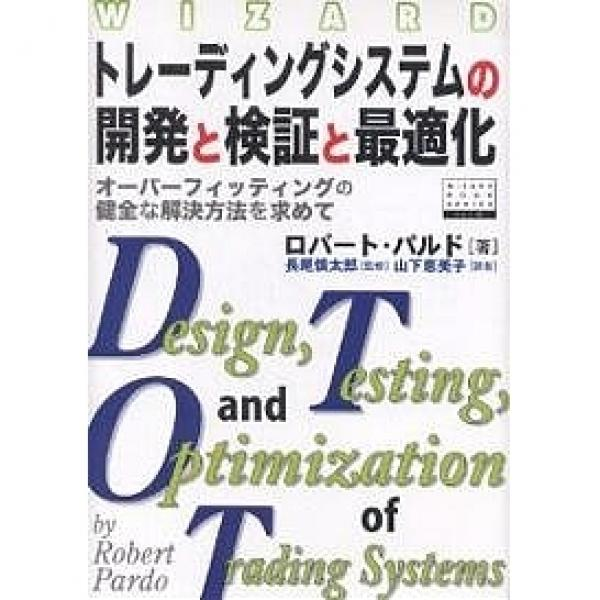 トレーディングシステムの開発と検証と最適化 オーバーフィッティングの健全な解決方法を求めて/ロバート・パルド/山下恵美子