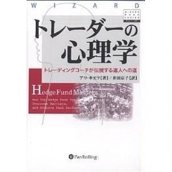 トレーダーの心理学 トレーディングコーチが伝授する達人への道/アリ・キエフ/井田京子