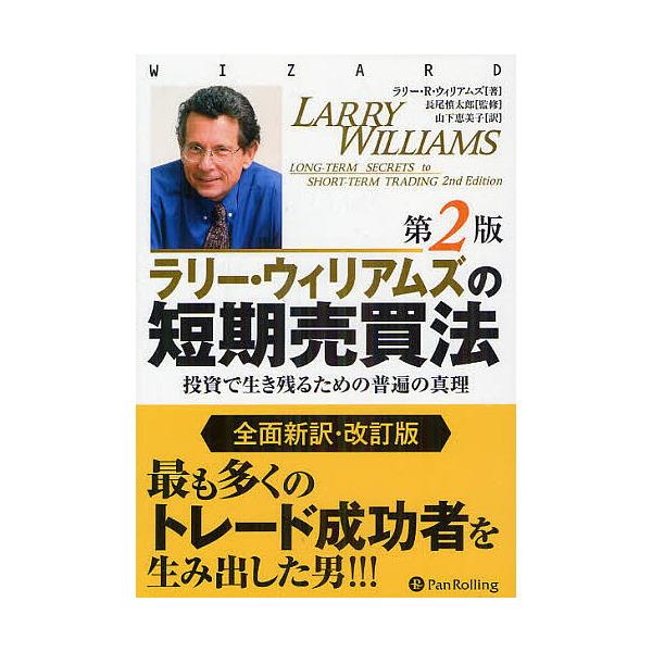 ラリー・ウィリアムズの短期売買法 投資で生き残るための普遍の真理/ラリー・R・ウィリアムズ/長尾慎太郎/山下恵美子