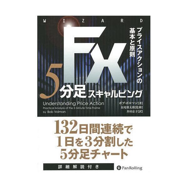 FX5分足スキャルピング プライスアクションの基本と原則/ボブ・ボルマン/長尾慎太郎/井田京子