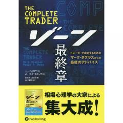 ゾーン最終章 トレーダーで成功するためのマーク・ダグラスからの最後のアドバイス/マーク・ダグラス/ポーラ・T・ウエッブ/長尾慎太郎
