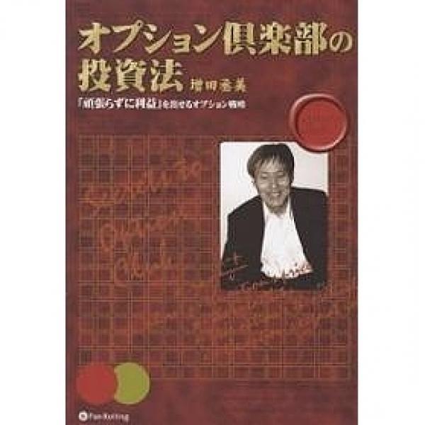 オプション倶楽部の投資法 「頑張らずに利益」を出せるオプション戦略/増田丞美
