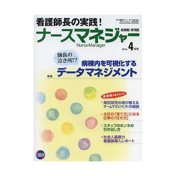 月刊ナースマネジャー 第16巻第2号(2014年4月号)