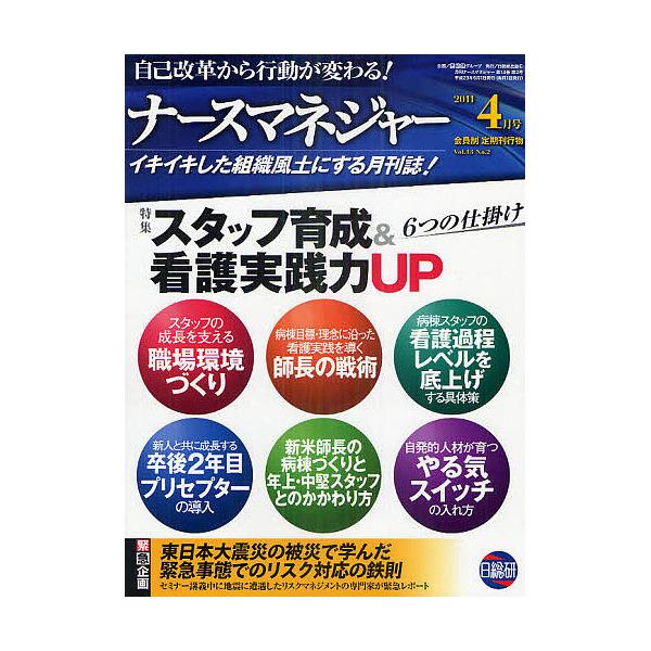 月刊ナースマネジャー 自己改革から行動が変わる! Vol.13No.2(2011-4月号)