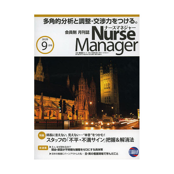 月刊ナースマネジャー 第14巻第7号(2012-9月号)