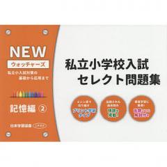 私立小学校入試セレクト問題集 記憶編 2
