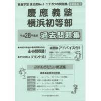 慶應義塾横浜初等部 過去問題集