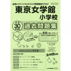 東京女学館小学校 過去問題集