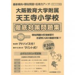 大阪教育大学附属天王寺小学校徹底対策問題