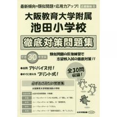大阪教育大学附属池田小学校徹底対策問題集