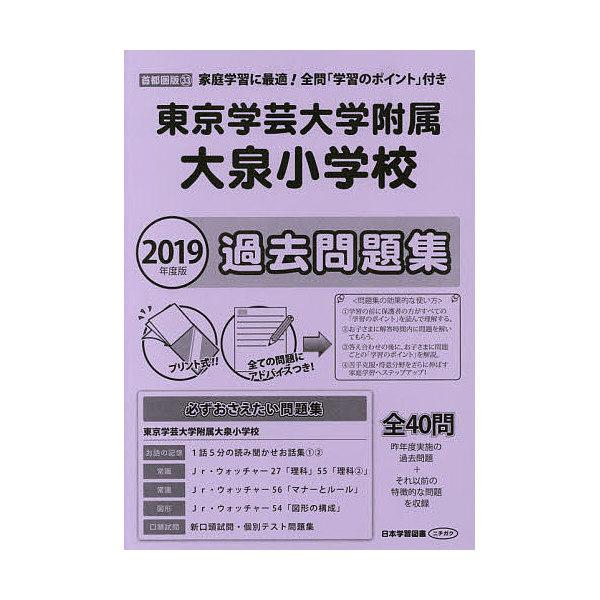 東京学芸大学附属大泉小学校過去問題集