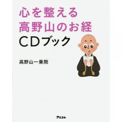 心を整える高野山のお経CDブック/高野山一乗院