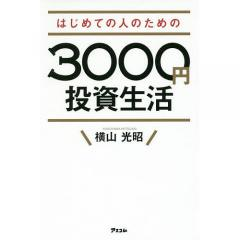 はじめての人のための3000円投資生活/横山光昭