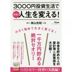 3000円投資生活で本当に人生を変える!/横山光昭