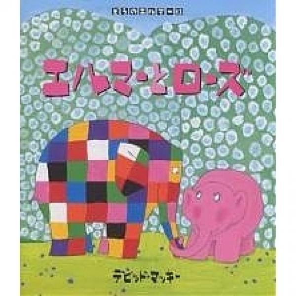 エルマーとローズ/デビッド・マッキー/きたむらさとし/子供/絵本