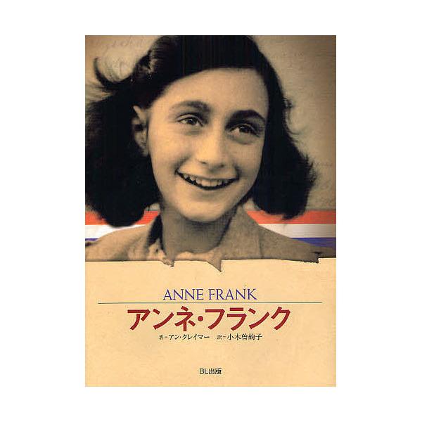 アンネ・フランク 短い生涯を日記に残した少女/アン・クレイマー/小木曽絢子