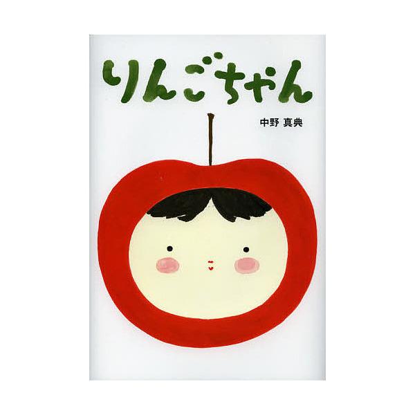 りんごちゃん/中野真典/松田素子/子供/絵本